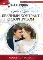 7books.ru_2016-11-26_22-39-01.cover