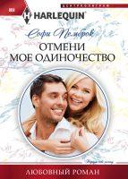 7books.ru_2016-11-26_22-39-04.cover