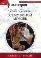 7books.ru_2016-11-26_22-39-12.cover