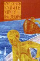 7books.ru_2016-11-27_16-11-48.cover