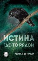 7books.ru_2016-11-27_16-12-10.cover