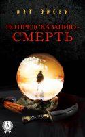 7books.ru_2016-11-27_16-12-52.cover