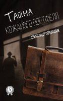 7books.ru_2016-11-27_16-13-01.cover