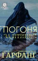 7books.ru_2016-11-27_16-13-06.cover