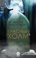 7books.ru_2016-11-27_16-13-16.cover
