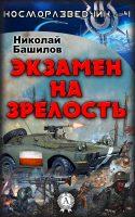 7books.ru_2016-11-27_16-13-21.cover