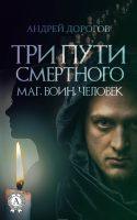 7books.ru_2016-11-27_16-13-30.cover