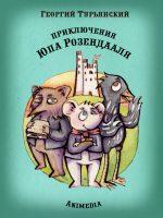 7books.ru_2016-11-27_16-13-39.cover