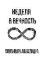 7books.ru_2016-11-27_16-13-51.cover