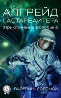7books.ru_2016-11-27_16-14-23.cover