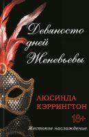 7books.ru_2016-11-28_22-28-09.cover