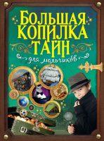 7books.ru_2016-11-28_22-29-12.cover