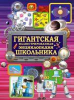 7books.ru_2016-11-28_22-29-15.cover
