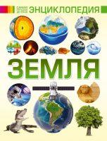 7books.ru_2016-11-28_22-29-19.cover