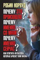 7books.ru_2016-11-28_22-29-47.cover