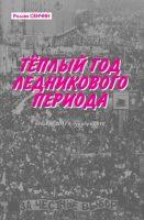 7books.ru_2016-11-28_22-29-51.cover