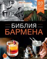 7books.ru_2016-11-28_22-29-58.cover