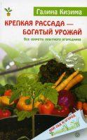 7books.ru_2016-11-28_22-30-06.cover