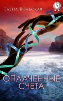 7books.ru_2016-11-28_22-30-40.cover