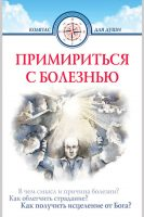 7books.ru_2016-11-28_22-31-07.cover
