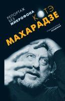 7books.ru_2016-11-28_22-32-09.cover