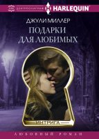7books.ru_2016-11-29_21-47-51.cover