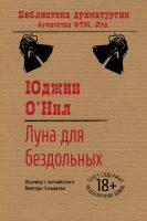 7books.ru_2016-11-29_21-48-06.cover