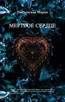 7books.ru_2016-11-29_21-48-28.cover