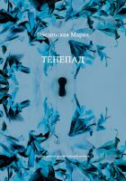 7books.ru_2016-11-29_21-48-35.cover