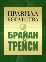 7books.ru_2016-11-29_21-48-43.cover