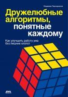 7books.ru_2016-11-29_22-20-36.cover