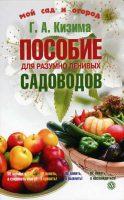 7books.ru_2016-11-29_22-20-40.cover