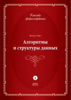 7books.ru_2016-11-29_22-20-50.cover