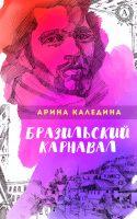 7books.ru_2016-11-29_22-20-59.cover