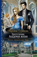maryana_surikova__prosto_pozovi-_akademiya_zhizni