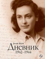 elen_berr__dnevnik-_1942_1944