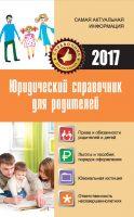 7books.ru_2016-11-30_14-12-09.cover
