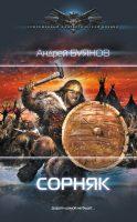 7books.ru_2016-11-30_14-12-20.cover