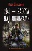 7books.ru_2016-11-30_14-12-28.cover