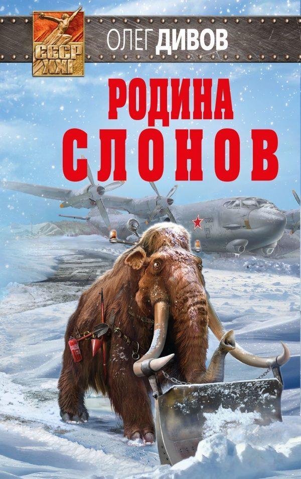 Олег дивов скачать книги в fb2 бесплатно