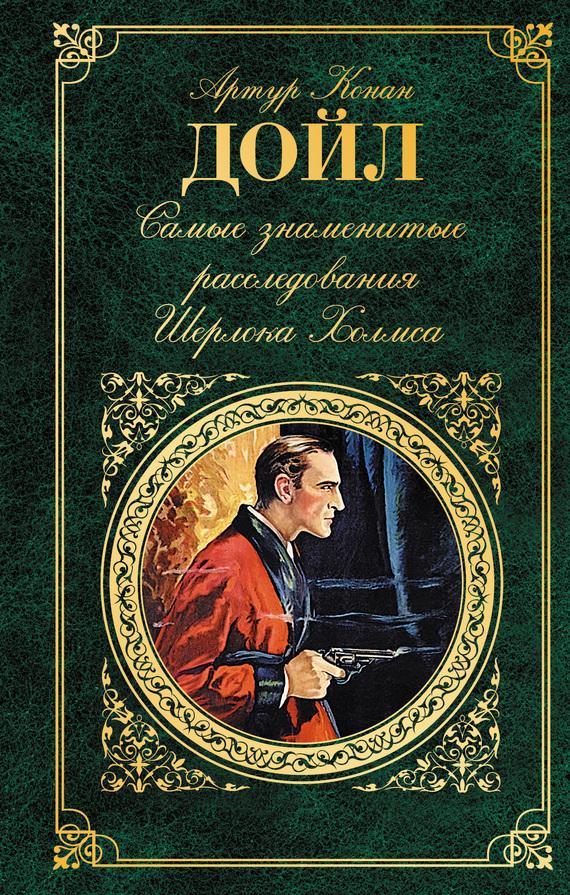 Артур конан дойл книги скачать бесплатно txt