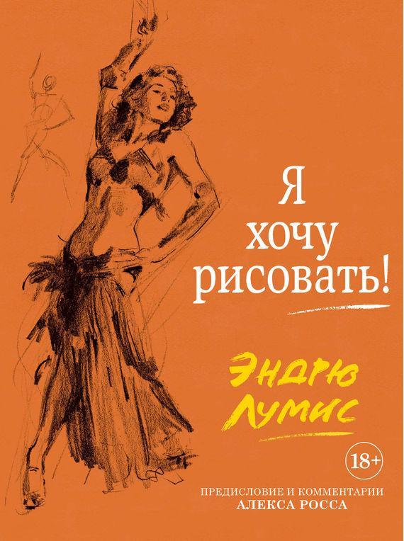 Скачать книги по рисованию бесплатно в fb2