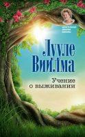 7books.ru_2016-11-30_22-44-19.cover