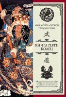 7books.ru_2016-11-30_22-44-26.cover