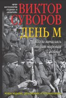 7books.ru_2016-11-30_22-44-38.cover