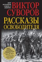 7books.ru_2016-11-30_22-44-50.cover