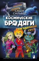 7books.ru_2016-11-30_22-45-01.cover