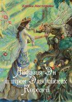 7books.ru_2016-11-30_22-45-28.cover