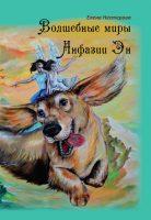 7books.ru_2016-11-30_22-45-31.cover