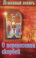 7books.ru_2016-11-30_22-46-17.cover